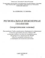 Региональная инженерная геология (теоретические основы)