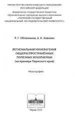 Региональная минерагения общераспространенных полезных ископаемых (на примере Пермского края)
