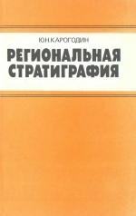 Региональная стратиграфия (системный аспект)