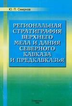 Региональная стратиграфия верхнего мела и дания Северного Кавказа и Предкавказья