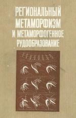 Региональный метаморфизм и метаморфогенное рудообразование