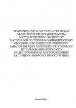 Рекомендации к составу и правилам оформления представляемых на государственную экспертизу материалов по технико-экономическому обоснованию кондиций и подсчету запасов твердых полезных ископаемых с использованием блочного моделирования