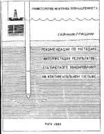 Рекомендации по методике интерпретации результатов статического зондирования на континентальном шельфе