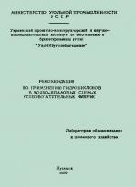 Рекомендации по применению гидроциклонов в водно-шламовых схемах углеобогатительных фабрик