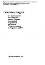 Рекомендации по проведению инженерно-геологических изысканий карстовых областей Черноморского побережья СССР