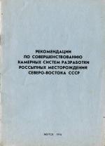 Рекомендации по совершенствованию камерных систем разработки россыпных месторождений Северо-Востока СССР (на примере некоторых месторождений Заполярья)