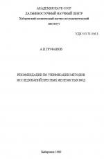 Рекомендации по унификации методов исследований пресных железистых вод