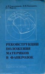 Реконструкции положения материков в фанерозое (по палеомагнитным и геологическим данным)