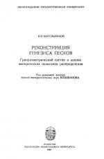 Реконструкция генезиса песков: гранулометрический состав и анализ эмпирических полигонов распределения