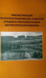 Реконструкция палеогеографических событий среднего неоплейстоцена Центра Русской равнины