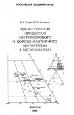 Реконструкция процессов внутрикорового и корово-мантийного магматизма и метасоматоза (по результатам изучения глубинных включений)