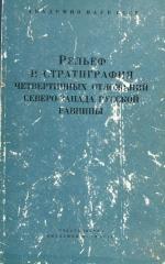 Рельеф и стратиграфия четвертичных отложений северо-запада Русской равнины