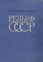 Рельеф СССР (Морфоструктура и морфоскульптура)