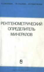 Рентгенометрический определитель минералов (класс фосфатов)