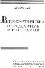 Рентгенометрический определитель минералов