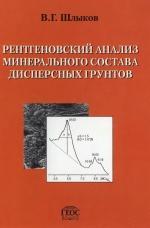 Рентгеновский анализ минерального состава дисперсных грунтов