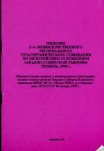 Решение 5-го межведомственного регионального стратиграфического совещания по мезозойским отложениям Западно-Сибирской равнины. Объяснительная записка к региональным стратиграфическим схемам мезозоя Западно-Сибирской равнины.