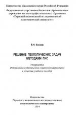 Решение геологических задач методами ГИС