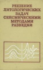 Решение литологических задач сейсмическими методами разведки