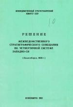 Решение Межведомственного стратиграфического совещания по четвертичной системе Западно-Сибирской равнины (Новосибирск, 1988)