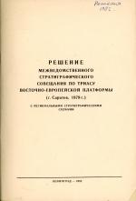 Решение межведомственного стратиграфического совещания по триасу Восточно-Европейской платформы. (г.Саратов, 1979 г.) (с региональными стратиграфическими схемами)