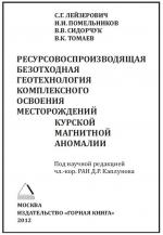Ресурсовоспроизводящая безотходная геотехнология комплексного освоения месторождений Курской магнитной аномалии