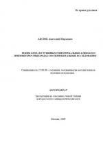 Режим фтора в глубинных гидротермальных флюидах и приповерхностных водах (экспериментальные исследования)