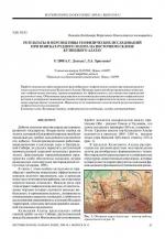 Результаты и перспективы геофизических исследований при поисках рудного золота на восточном склоне Кузнецкого Алатау