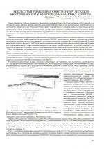 Результаты применения современных методов электроразведки в золоторудных районах Бурятии