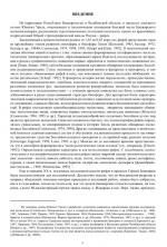 Рифей западного склона Южного Урала (классические разрезы, седименто- и литогенез, минерагения, геологические памятники природы). Том 1