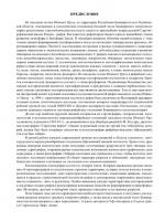 Рифей западного склона Южного Урала (классические разрезы, седименто- и литогенез, минерагения, геологические памятники природы). Том 3