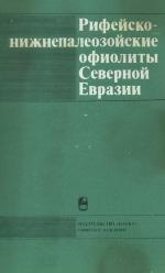 Рифейско-нижнепалеозойские офиолиты Северной Евразии