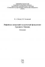 Рифейско-вендский складчатый фундамент Среднего Тимана