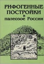 Рифогенные постройки в палеозое России
