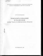 Рифообразование в палеозое (север Урала и сопредельные области)