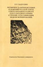 Ритмичность верхнемеловых отложений Русской плиты, Северо-Западного Кавказа и Юго-Западного Крыма (строение, классификация, модели формирования)