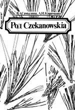 Род Czekanowskia. Систематика, история, распространение, значение для стратиграфии