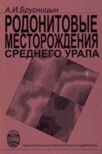 Родонитовые месторождения Среднего Урала (минералогия и генезис)