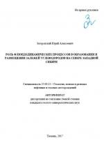 Роль флюидодинамических процессов в образовании и размещении залежей углеводородов на севере Западной Сибири