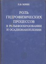 Роль гидрофизических процессов в рельефообразовании и осадконакоплении