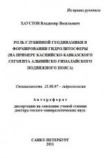 Роль глубинной геодинамики в формировании гидролитосферы (на примере Каспийско-Кавказского сегмента Альпийско-Гималайского подвижного пояса)