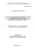 Роль литолого-стратиграфического Пермского уровня в формировании большеобьемного золотого оруденения Аян-Юряхского антиклинория (южный фланг Яно-Колымского пояса)
