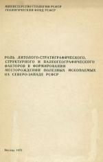 Роль литолого-стратиграфического, структурного и палеогеографического факторов в формировании месторождений полезных ископаемых на северо-западе РСФСР