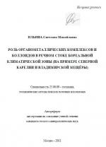 Роль органометаллических комплексов и коллоидов в речном стоке бореальной климатической зоны (на примере северной Карелии и Владимирской Мещёры)
