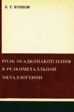 Роль осадконакопления в редкометалльной металлогении