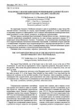Роль процессов контаминации в формировании Хангинтуйского гранитоидного массива, Западное Забайкалье