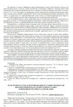 Роль речного стока в формировании русловых процессов высокогорной области Восточного Саяна (в верховьях рек Иркута, Китоя, Оки)