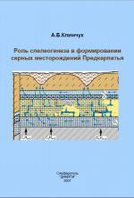 Роль спелеогенеза в формировании серных месторождений Предкарпатья