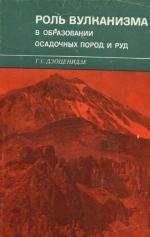 Роль вулканизма в образовании осадочных пород и руд