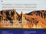 Роснефть: Оценка перспектив нефтегазоносности осадочных бассейнов Восточной Арктики